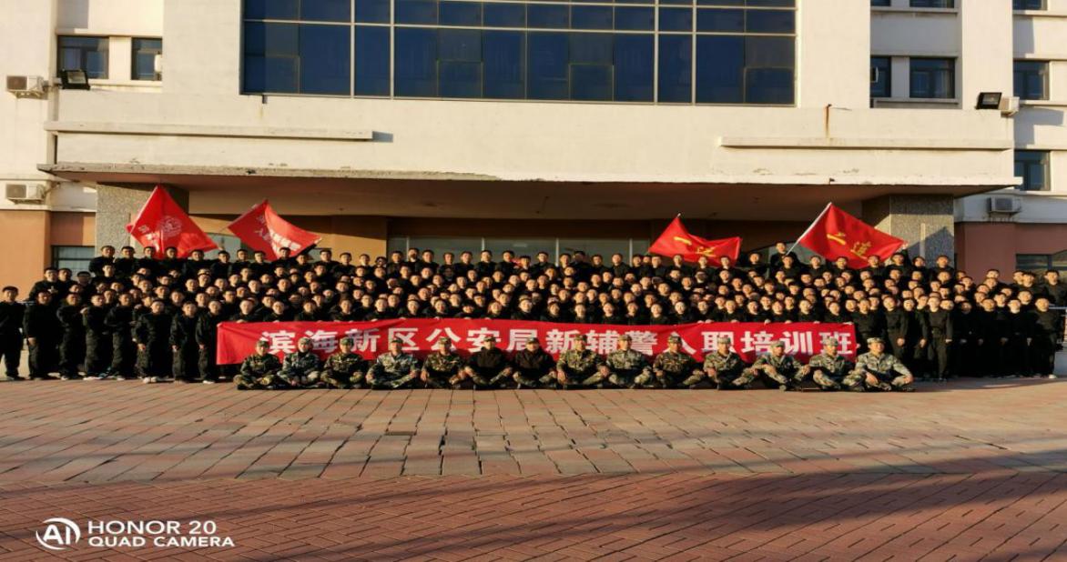 滨海新区公安局入职万博体育注册登录