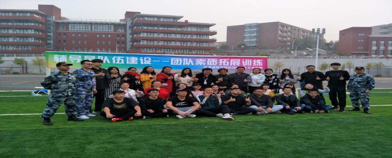 天津体育与运动艺术学院团队建设活动